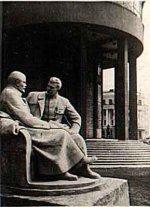 Групповой памятник В.И.Ленину и И.В.Сталину