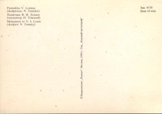 Памятник В.И.Ленину -- обратная сторона открытки
