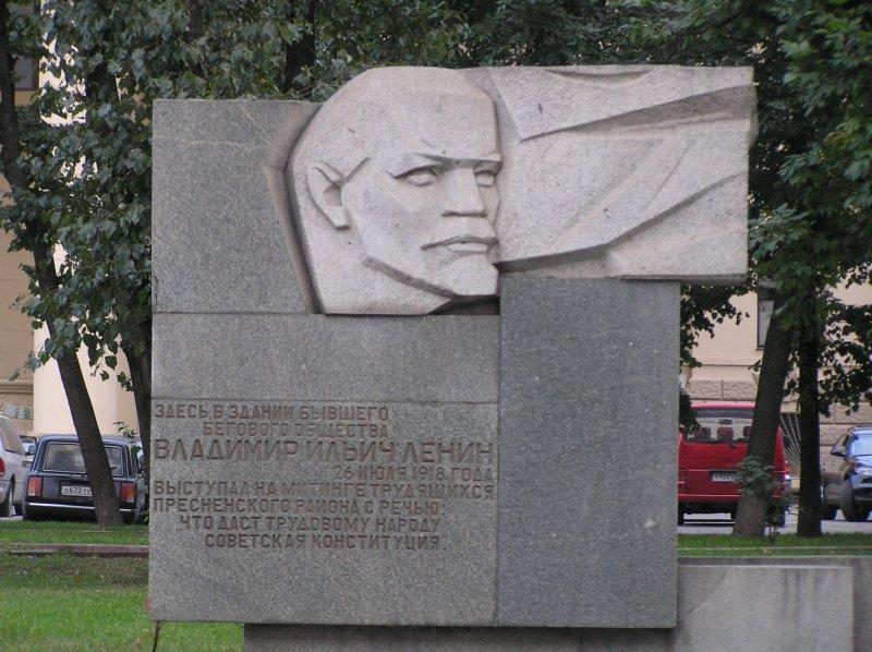 Пилон с барельефом В.И.Ленина -- полная фотография