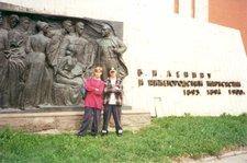 Групповой памятник В.И.Ленину и нижегородским марксистам